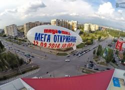 Откриване на Mega Mall