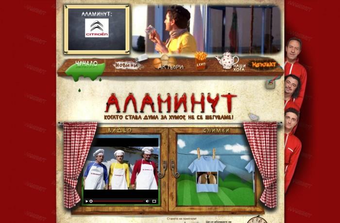 Аламинут
