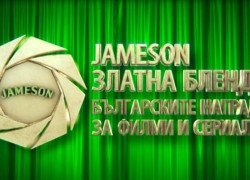 Jameson – Златна бленда
