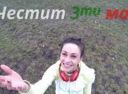 Честит 3ти март на всички българи