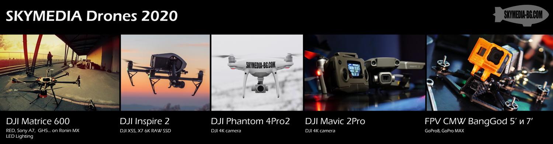 Заснемане с дрон за музикален видео клип